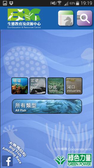 HK Fish app menu